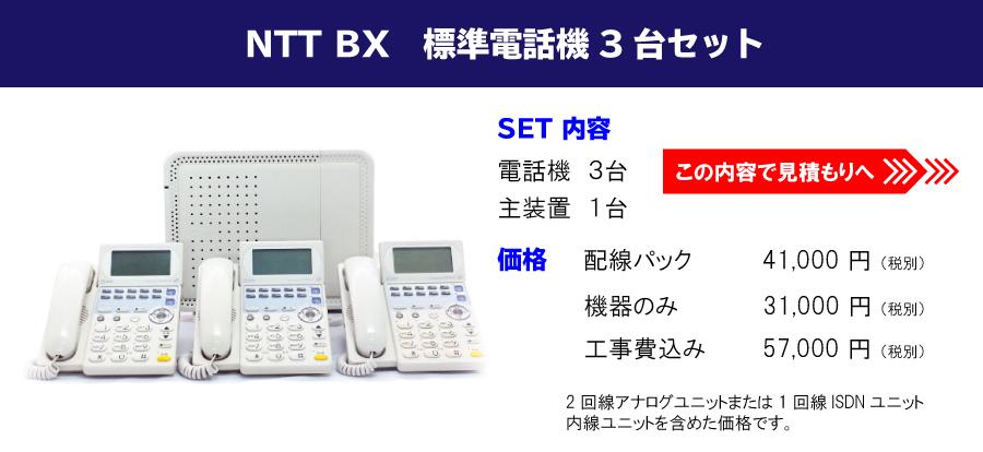 NTT BX 標準電話機 3台セット//【内容】電話機 3台・主装置1台 【価格】配線パック: 41,000円/機器のみ: 31,000円/工事費込み: 57,000円(※全て税別)/ 2回線アナログユニットまたは1回線ISDNユニット内線ユニットを含めた価格です。//この内容で見積もりへ!