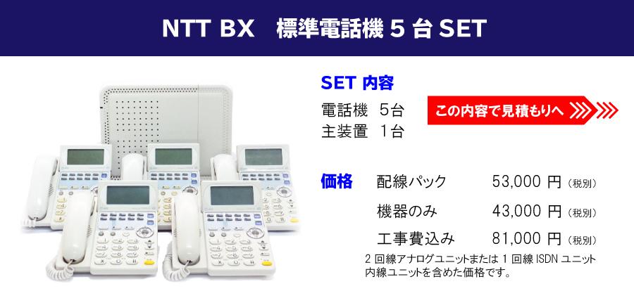 NTT BX 標準電話機 5台セット//【内容】電話機 5台・主装置1台 【価格】配線パック: 53,000円/機器のみ: 43,000円/工事費込み: 81,000円(※全て税別)/ 2回線アナログユニットまたは1回線ISDNユニット内線ユニットを含めた価格です。//この内容で見積もりへ!