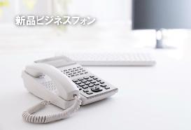 新品ビジネスフォン