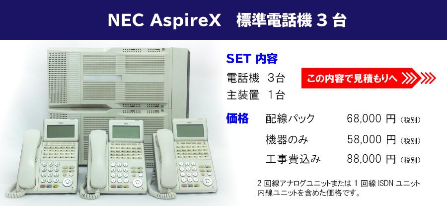 NEC AspireX 標準電話機 3台セット//【内容】電話機 3台・主装置1台 【価格】配線パック: 68,000円/機器のみ: 58,000円/工事費込み: 88,000円(※全て税別)/ 2回線アナログユニットまたは1回線ISDNユニット内線ユニットを含めた価格です。//この内容で見積もりへ!