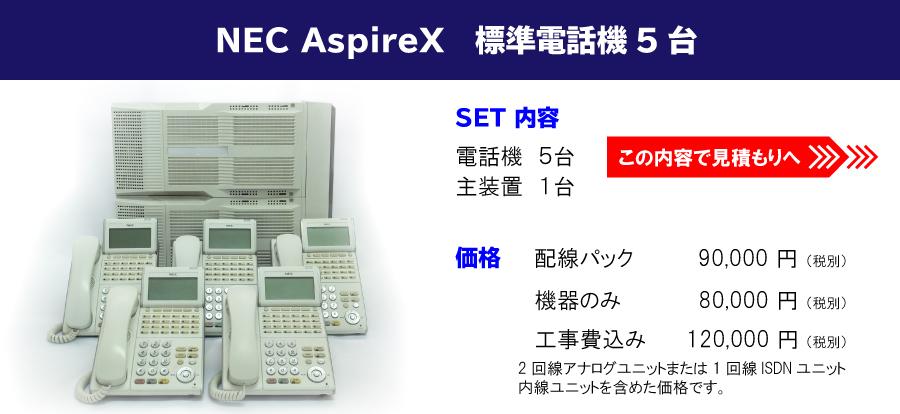 NEC AspireX 標準電話機 5台セット//【内容】電話機 5台・主装置1台 【価格】配線パック: 90,000円/機器のみ: 80,000円/工事費込み: 120,000円(※全て税別)/ 2回線アナログユニットまたは1回線ISDNユニット内線ユニットを含めた価格です。//この内容で見積もりへ!