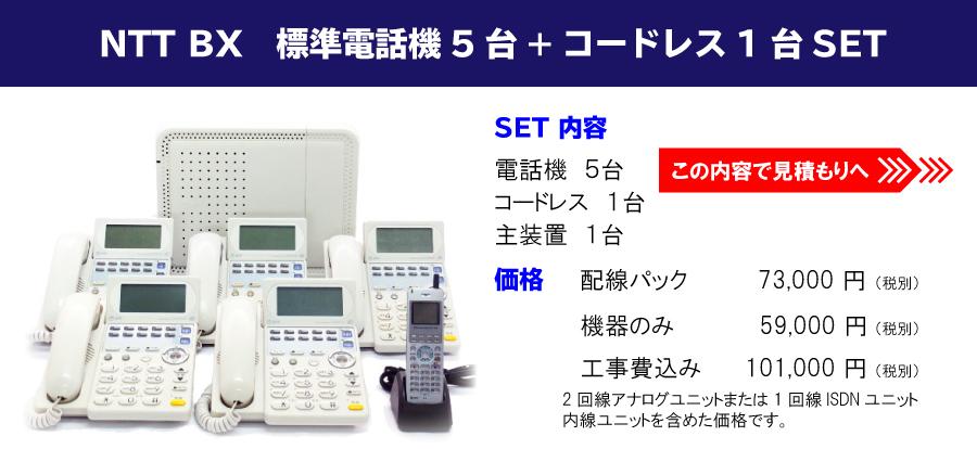 NTT BX 標準電話機 5台+コードレス1台セット//【内容】電話機 5台・コードレス1台・主装置1台 【価格】配線パック: 73,000円/機器のみ: 59,000円/工事費込み: 101,000円(※全て税別)/ 2回線アナログユニットまたは1回線ISDNユニット内線ユニットを含めた価格です。//この内容で見積もりへ!