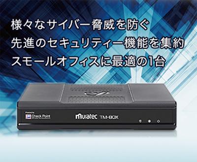 UTM/TM-BOX/tmb-1550_tmb-1530