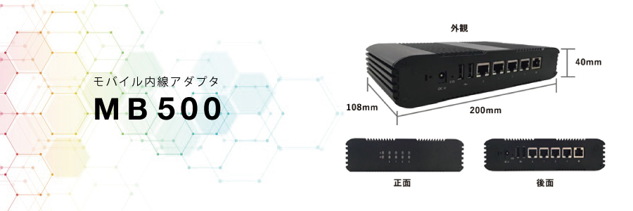 スマートフォンの内線化・モバイル内線アダプタ mb500