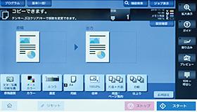 シンプルで分かりやすい基本操作ボタン画面2