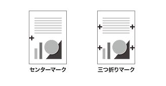 センターマーク・三つ折りマーク印字
