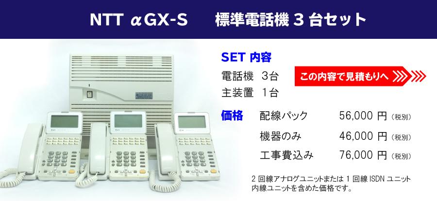 NTT αGX-S 標準電話機 3台セット//【内容】電話機 3台・主装置1台 【価格】配線パック: 56,000円/機器のみ: 46,000円/工事費込み: 76,000円(※全て税別)/ 2回線アナログユニットまたは1回線ISDNユニット内線ユニットを含めた価格です。//この内容で見積もりへ!