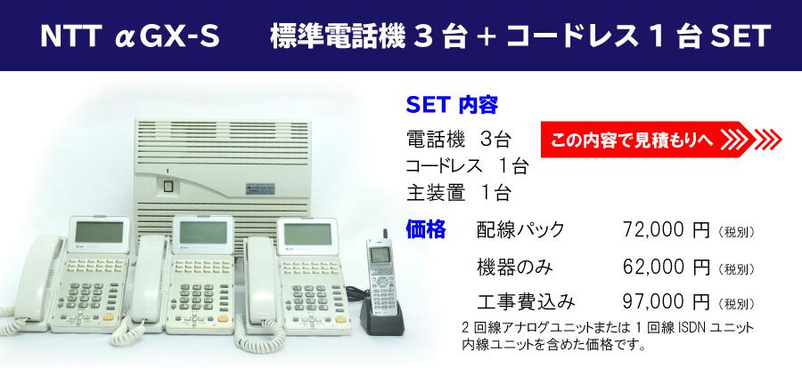 NTT αGX-S 標準電話機 3台+コードレス1台セット//【内容】電話機 3台・コードレス1台・主装置1台 【価格】配線パック: 72,000円/機器のみ: 62,000円/工事費込み: 97,000円(※全て税別)/ 2回線アナログユニットまたは1回線ISDNユニット内線ユニットを含めた価格です。//この内容で見積もりへ!