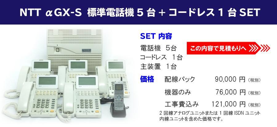 NTT αGX-S 標準電話機 5台+コードレス1台セット//【内容】電話機 5台・コードレス1台・主装置1台 【価格】配線パック: 90,000円/機器のみ: 76,000円/工事費込み: 121,000円(※全て税別)/ 2回線アナログユニットまたは1回線ISDNユニット内線ユニットを含めた価格です。//この内容で見積もりへ!