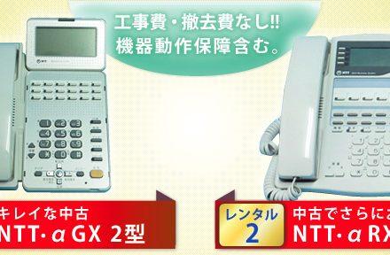 レンタルビジネスフォン プラン1・プラン2