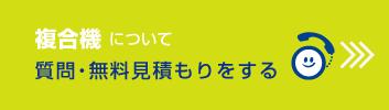 複合機について無料見積もり・mfx-c7360/mfx-c7300/mfx-c7250