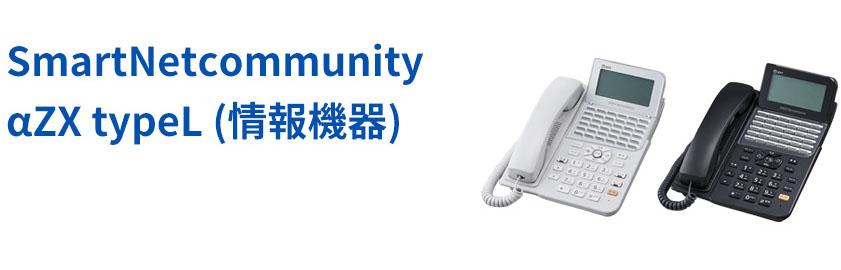 NTTビジネスフォン αZX-typeL